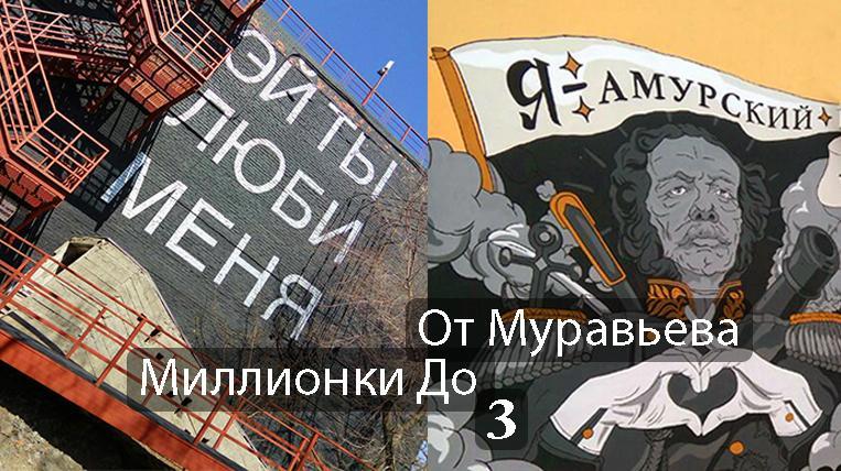 From Muravyov to Millionka-3