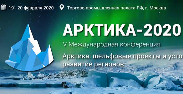 Конференция «Арктика-2020» соберет в Москве более 400 участников