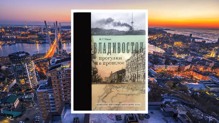 Read Vladivostok on pebbles