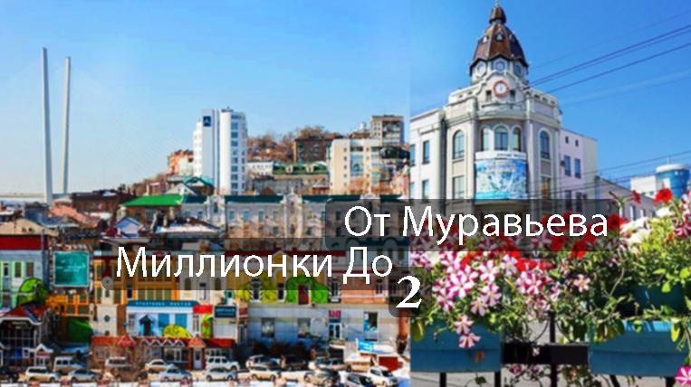 From Muravyov to Millionka - 2