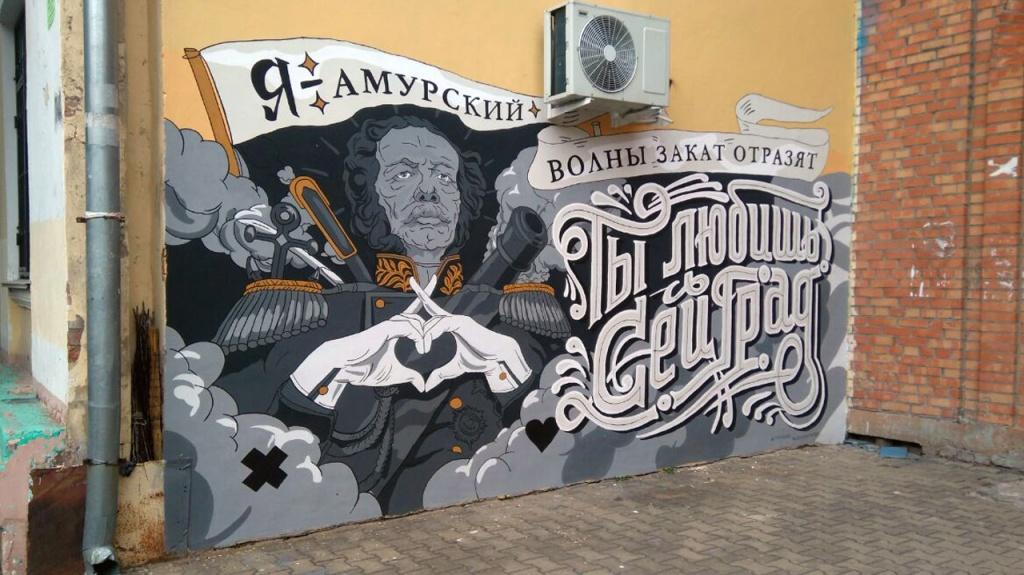 Amur mine2.jpg