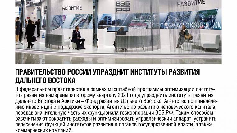 EastRussia Bulletin: Yakutia has increased oil and gas production