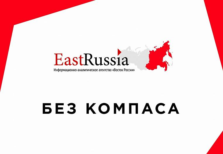 """EastRussia goes on the air - """"Without a compass"""""""