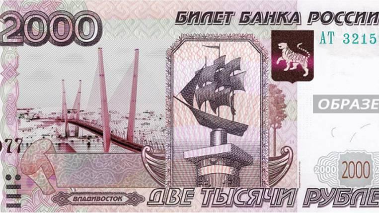"""О своем проекте купюры """"Владивосток-2000"""" напомнила Центробанку РФ инициативная группа из Приморья - EastRussia Дальний Восток"""