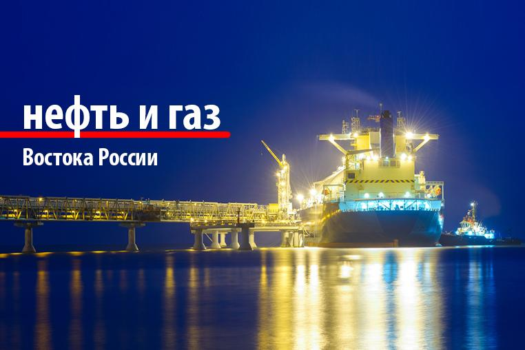 Oil and gas of the East of Russia