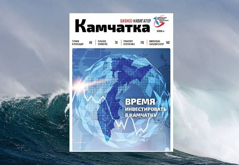 Kamchatka Introduces Business Navigator