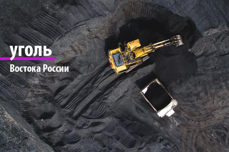 Coal of the East of Russia