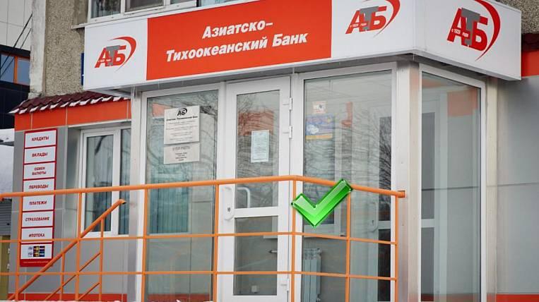 Атб банк в улан удэ кредиты