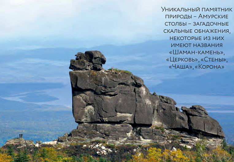 Khabarovsk Territory: the edge of the Seven Wonders