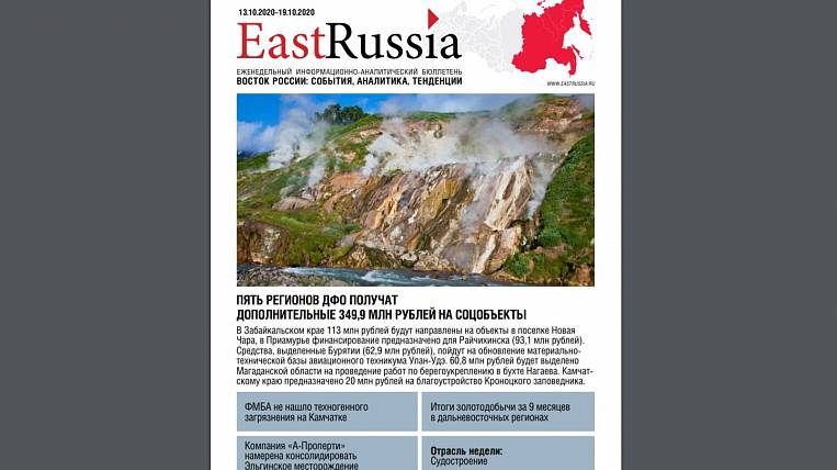"""EastRussia Bulletin: """"A-Property"""" intends to consolidate Elga"""