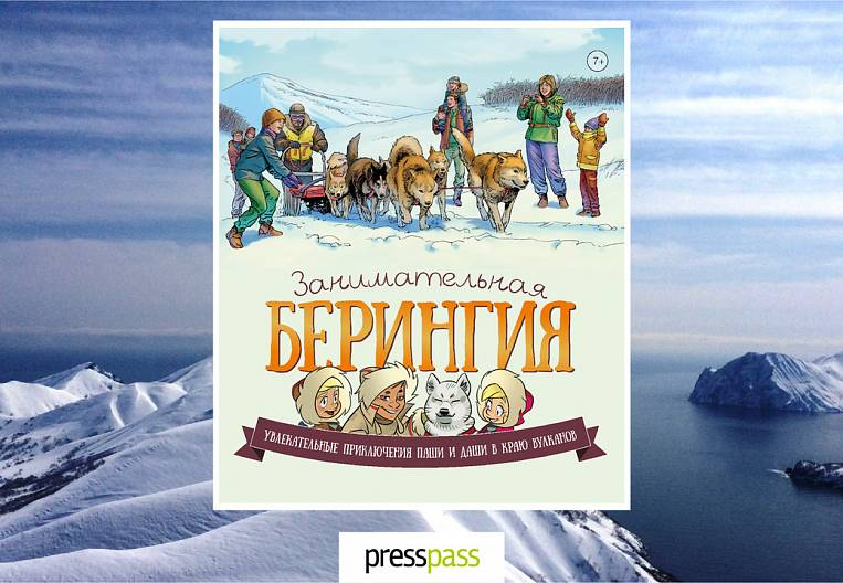 """""""Entertaining"""" Beringia """"for big and small"""